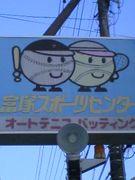 富塚バッティングセンター