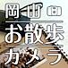 岡山お散歩カメラ