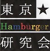 東京ハンバーガー研究会