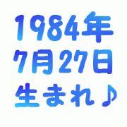 1984年7月27日生まれの人