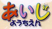 愛慈幼稚園
