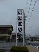 2008年度 がましん内定者☆