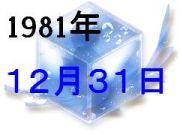 ☆1981年12月31日生まれの会☆
