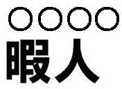 津山高専 暇人会