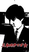 三和高の人〜集まれ〜!!