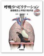 呼吸リハビリテーション