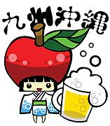 九州沖縄りんご会