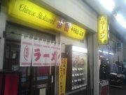 中華料理 梨園