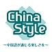 中国語教室『China Style』
