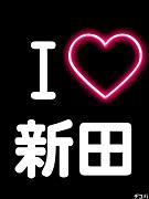 THE☆新田組☆