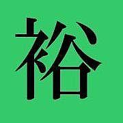 平田裕一郎の【裕】