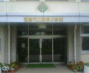 福島市立森合小学校