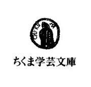 ちくま学芸文庫