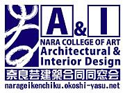 奈良芸 建築インテリア出身です