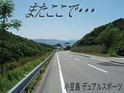 小豆島デュアルスポーツ