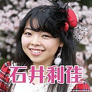 石井利佳(リカちゃん)
