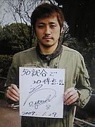内村圭宏選手を応援しよう!