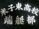 鳥取県立米子東高等学校端艇部