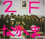 2001年度金城学院中2F♡