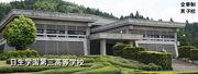 日生学園第三高校