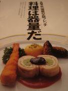 【西洋食作法と美食の教室】