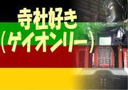 寺社好き(ゲイオンリー)