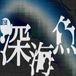 劇団 深海魚