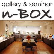 ギャラリー&セミナー n-BOX