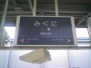 阪急三国駅