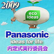 Panasonic2009内定式準備コミュ