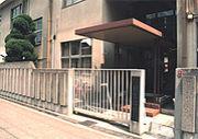 大阪市立日吉幼稚園