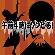 2012/10/28午前4時にゾンビる!