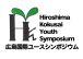 広島国際ユースシンポジウム