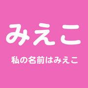 ◆ みえこ ◆