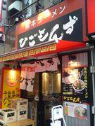 熊本ラーメン ひごもんず