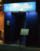R&B Melrose(メルローズ)