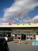 ピアゴ吉良店