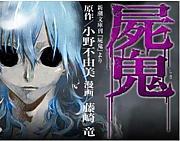 屍鬼【小野不由美×藤崎竜】
