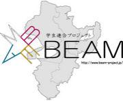 【関西】BEAM プロジェクト