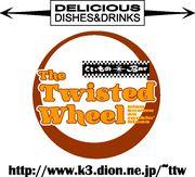 The Twisted Wheel -都留-