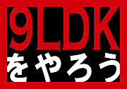 9LDK〜家で聴けばええやん〜