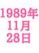 1989年11月28日