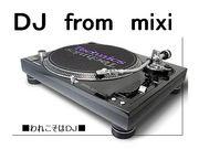 われこそはDJ form mixi