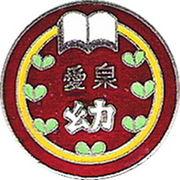 仙台愛泉教会付属愛泉幼稚園