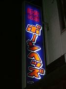 札幌 白石区 ボーンヘッズ