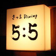 さつまDining5:5 三軒茶屋