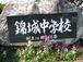 錦城中学校