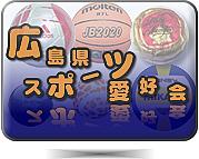 広島県スポーツ愛好会