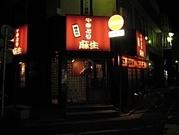 やきとり 麻生 春日部西口店