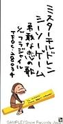 ★シーソーゲーム★